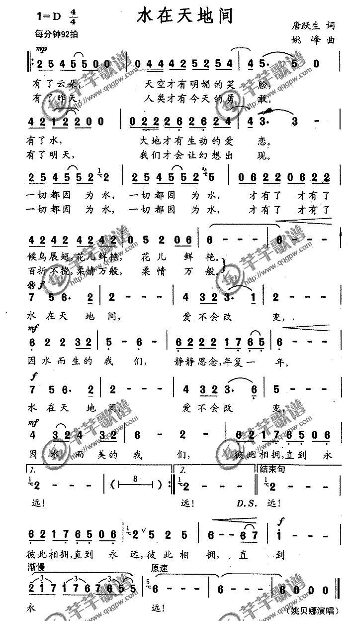 歌谱 姚贝姐的歌曲简谱搜集 - 姚贝娜资讯网